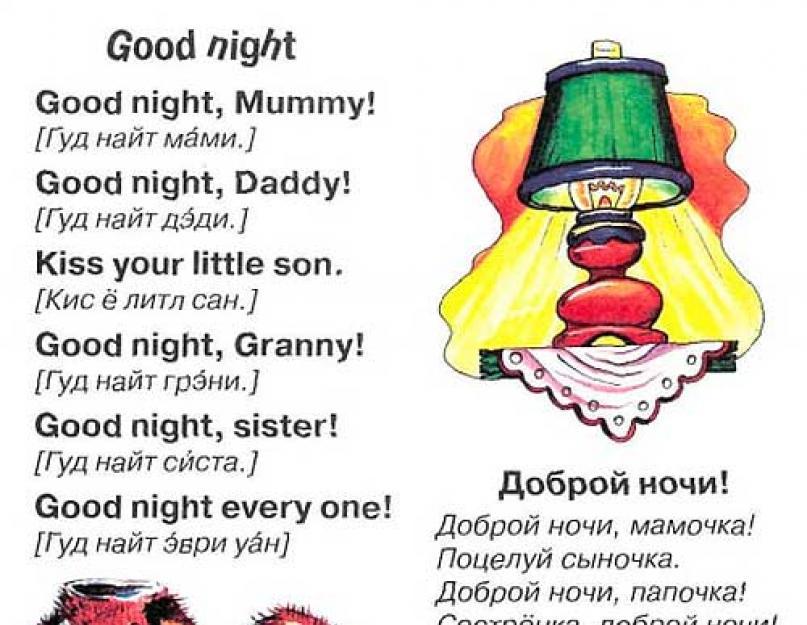 Короткие английские стихи с переводом